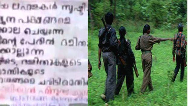 Maoist posters against women's wall appear at Malappuram